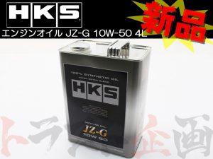 HKS エンジンオイル JZ-G スーパーオイル 4L 10w50