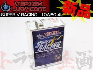 VERTEX Lubricant エンジンオイル SUPER V RACING 10W60