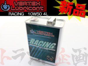 VERTEX Lubricant エンジンオイル RACING 10W50