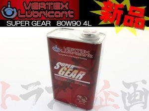 VERTEX Lubricant ギアオイル SUPER GEAR 80W90 4L