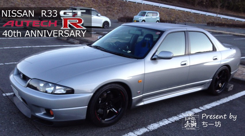 R33GT-R Autech version 40th anniversary
