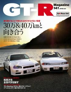 GT-R Magazine