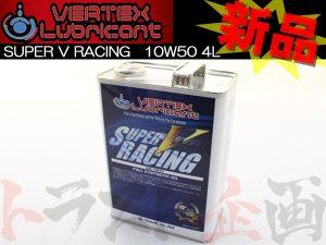 VERTEX Lubricant エンジンオイル SUPER V RACING 10W50