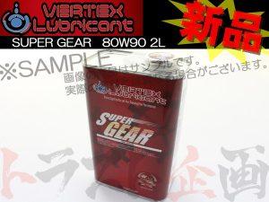 VERTEX Lubricant ギアオイル SUPER GEAR 80W90