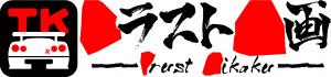 トラスト企画ロゴ