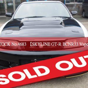 4683/SKYLINE GT-R BCNR33