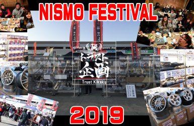 nismo festival 2019